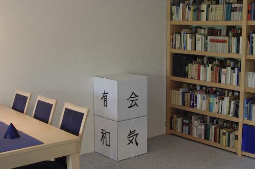 Public-Art-Projekt Wohnzimmerkubus